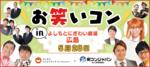 【広島市内その他の恋活パーティー】街コンジャパン主催 2017年5月28日