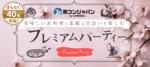 【心斎橋のプチ街コン】街コンジャパン主催 2017年4月23日