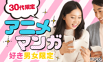 【渋谷の婚活パーティー・お見合いパーティー】Diverse(ユーコ)主催 2017年6月10日
