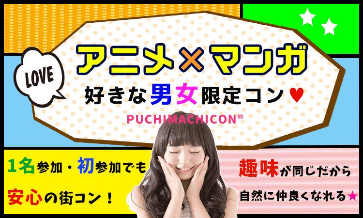 【松本のプチ街コン】街コンALICE主催 2017年6月24日