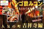 【吉祥寺のプチ街コン】エグジット株式会社主催 2017年6月30日