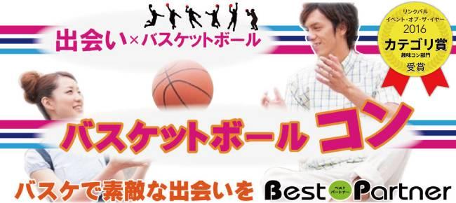 【東京】6/24(土)千住バスケットボールコン@趣味コン/趣味活☆バスケットボールで素敵な出会い☆《年上男性×年下女性》