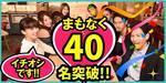 【心斎橋のプチ街コン】街コンkey主催 2017年6月24日