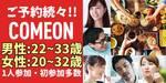 【奈良のプチ街コン】街コンkey主催 2017年6月17日