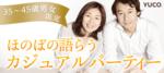 【渋谷の婚活パーティー・お見合いパーティー】Diverse(ユーコ)主催 2017年6月11日