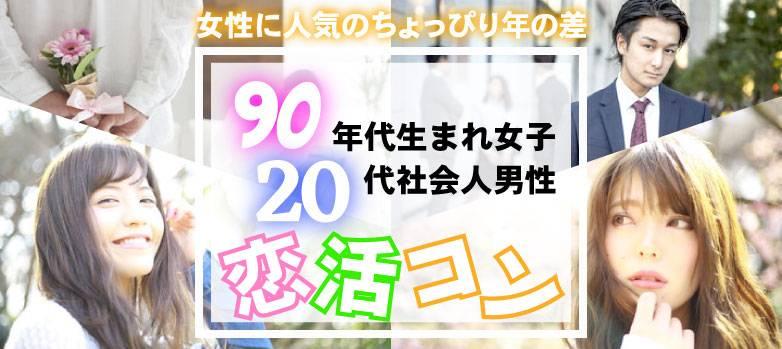 6月3日(土)【女子に人気のちょっぴり年の差】90年代生まれ女子と20代社会人男性の恋活コン-富山