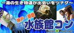 【神戸市内その他のプチ街コン】ベストパートナー主催 2017年6月4日
