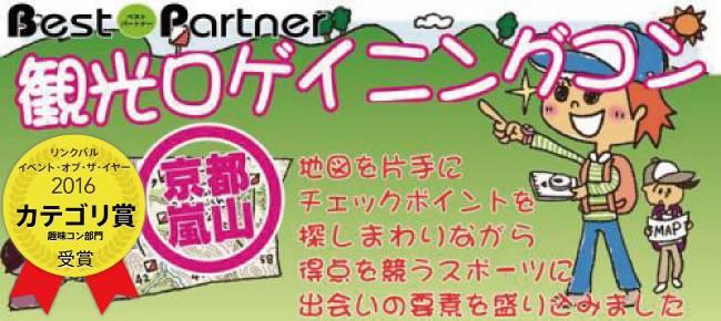 【京都市内その他のプチ街コン】ベストパートナー主催 2017年6月4日