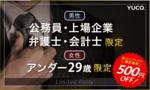 【京都駅周辺の婚活パーティー・お見合いパーティー】Diverse(ユーコ)主催 2017年6月11日