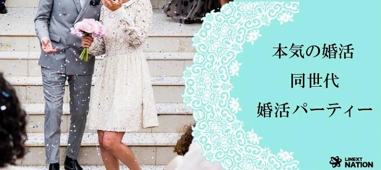 【宮崎の婚活パーティー・お見合いパーティー】株式会社リネスト主催 2017年6月4日