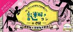 【池袋のプチ街コン】街コンジャパン主催 2017年5月28日
