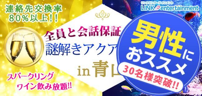 【青山の恋活パーティー】街コンダイヤモンド主催 2017年6月1日