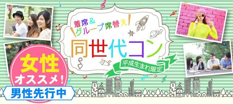 6月29日(木)『1990年代生まれ男女大集合』平日昼から盛り上がろう♪♪90年代生まれの恋活・友活コン-新宿