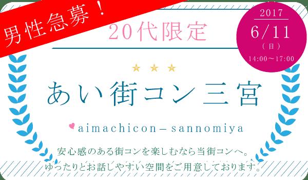 【三宮・元町の街コン】株式会社SSB主催 2017年6月11日