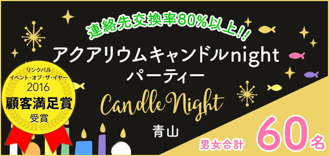 【青山の恋活パーティー】街コンダイヤモンド主催 2017年6月23日