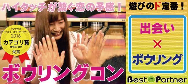 【東京】6/3(土)池袋ボウリングコン@趣味コン/趣味活☆池袋駅から徒歩3分☆