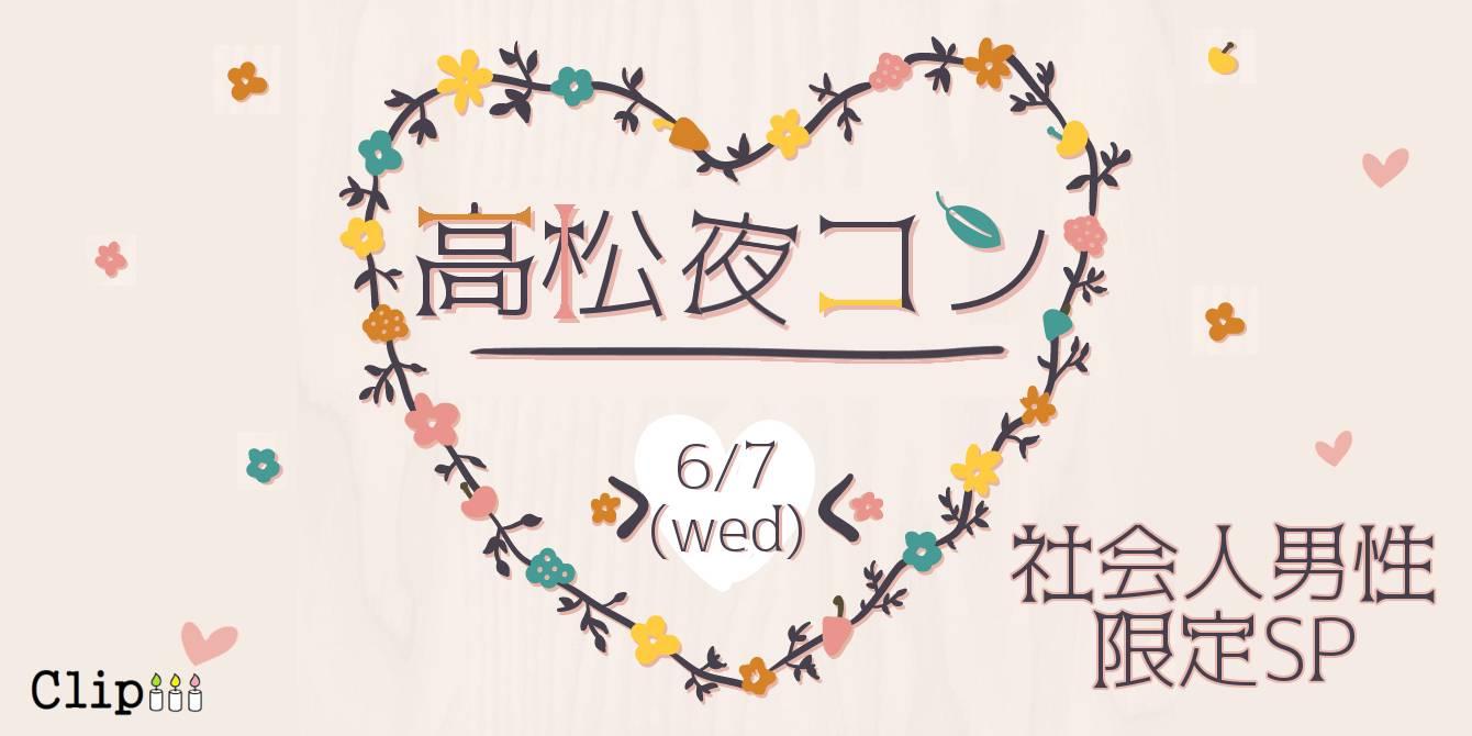 【高松のプチ街コン】株式会社Vステーション主催 2017年6月7日