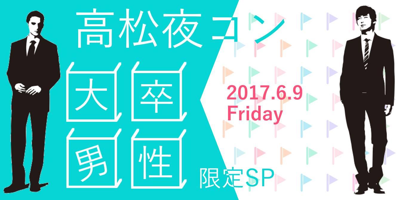 【高松のプチ街コン】株式会社Vステーション主催 2017年6月9日