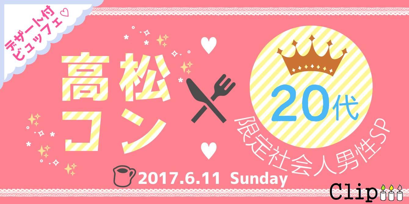 【高松のプチ街コン】株式会社Vステーション主催 2017年6月11日