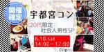 【宇都宮のプチ街コン】株式会社Vステーション主催 2017年6月10日