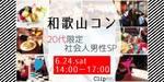 【和歌山のプチ街コン】株式会社Vステーション主催 2017年6月24日