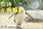 【茨城県その他のプチ街コン】恋活応援委員会主催 2017年5月3日