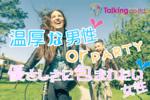 【烏丸の婚活パーティー・お見合いパーティー】株式会社トーキング主催 2017年6月10日