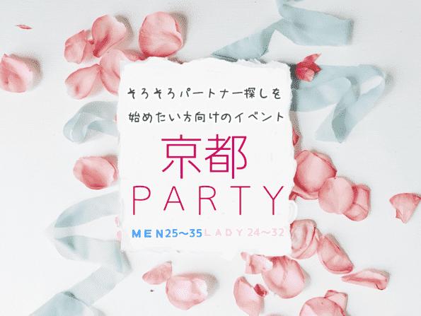 【烏丸の婚活パーティー・お見合いパーティー】株式会社トーキング主催 2017年6月24日