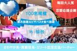 【仙台の恋活パーティー】ファーストクラスパーティー主催 2017年6月3日