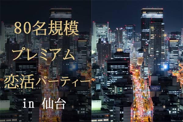 【仙台の恋活パーティー】ファーストクラスパーティー主催 2017年7月1日