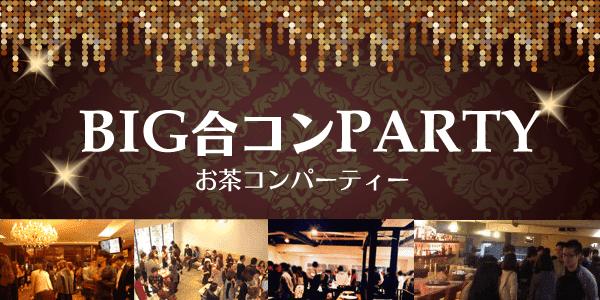 【草津の恋活パーティー】オリジナルフィールド主催 2017年5月3日