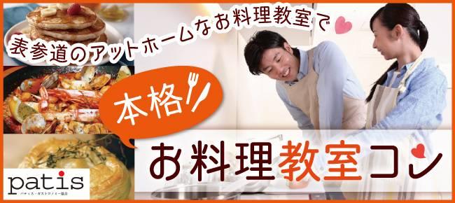 人気の料理コンin表参道~作るの好き♪食べるの好き♪集まれ