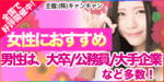 【梅田のプチ街コン】キャンキャン主催 2017年6月28日