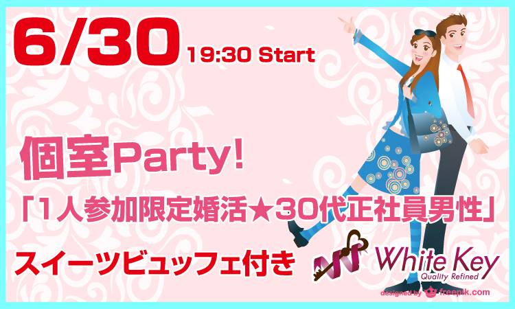 【横浜駅周辺の婚活パーティー・お見合いパーティー】ホワイトキー主催 2017年6月30日