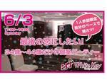 【横浜駅周辺の婚活パーティー・お見合いパーティー】ホワイトキー主催 2017年6月3日