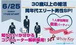 【横浜駅周辺の婚活パーティー・お見合いパーティー】ホワイトキー主催 2017年6月25日