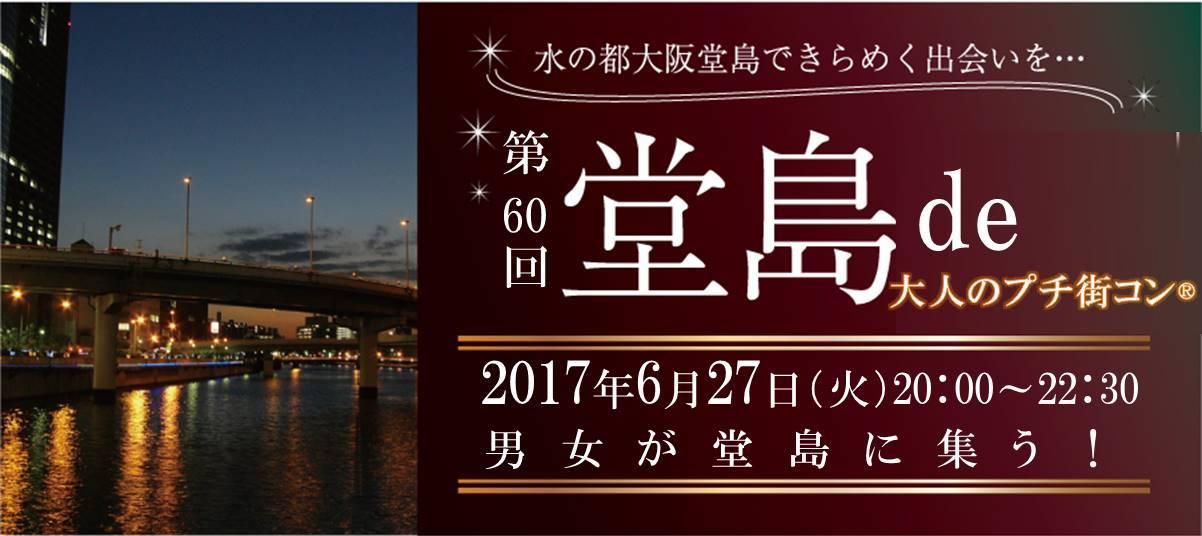 【堂島のプチ街コン】株式会社ラヴィ主催 2017年6月27日