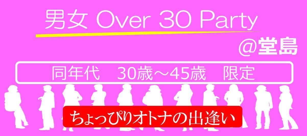 【堂島の恋活パーティー】株式会社ラヴィ主催 2017年6月26日
