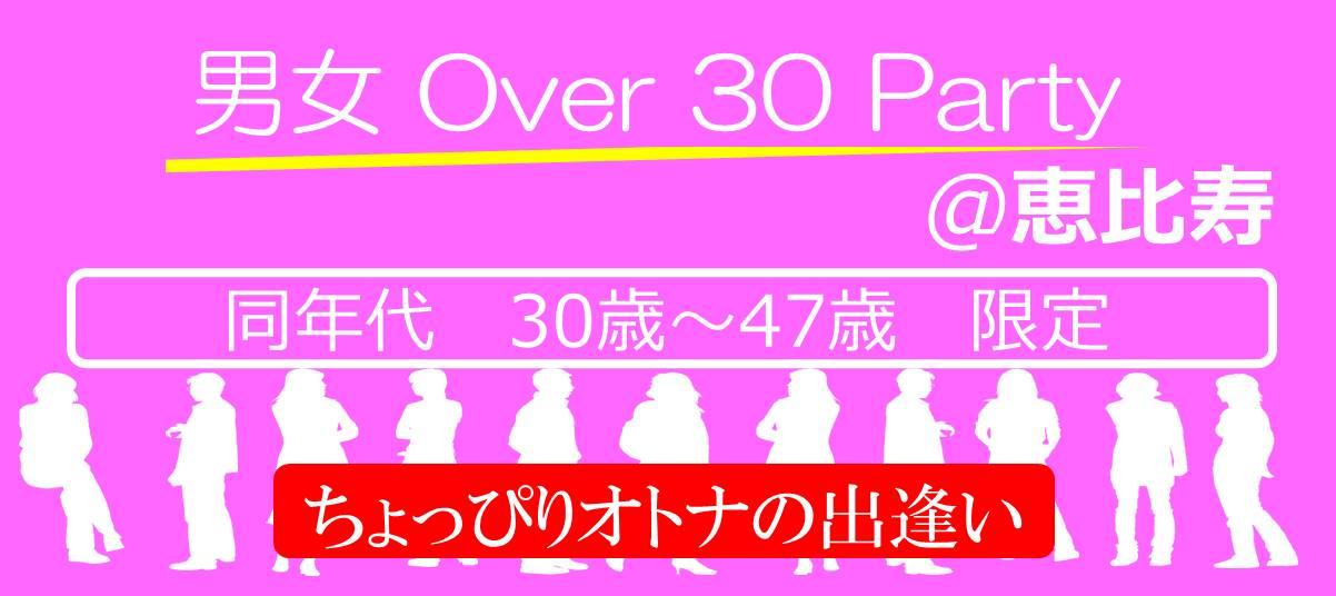 【恵比寿の恋活パーティー】株式会社ラヴィ主催 2017年6月24日
