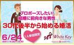 【新宿の婚活パーティー・お見合いパーティー】ホワイトキー主催 2017年6月24日