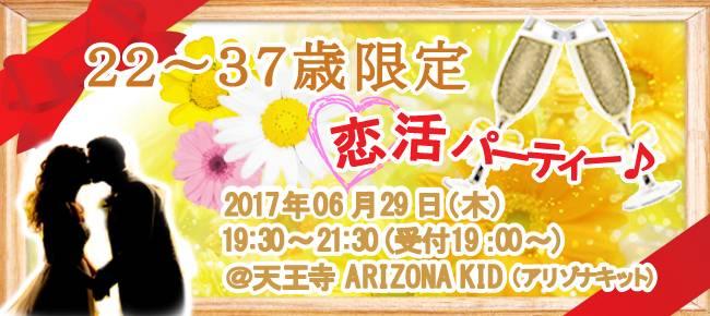 【天王寺の恋活パーティー】SHIAN'S PARTY主催 2017年6月29日