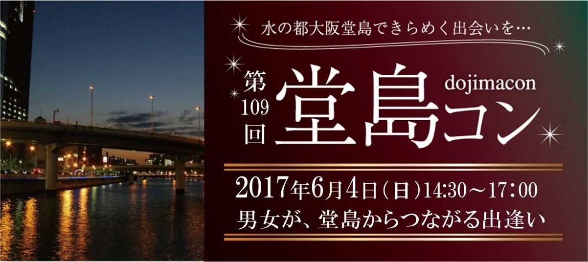 【堂島の街コン】株式会社ラヴィ(コンサル)主催 2017年6月4日