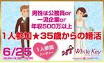 【新宿の婚活パーティー・お見合いパーティー】ホワイトキー主催 2017年6月25日