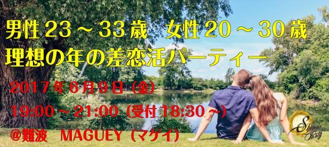 【難波の恋活パーティー】SHIAN'S PARTY主催 2017年6月9日