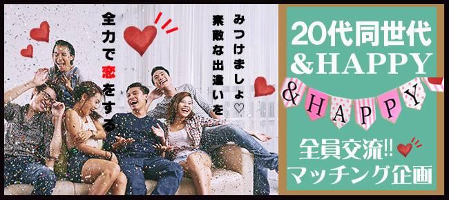 【栄のプチ街コン】アプリティ株式会社主催 2017年6月19日