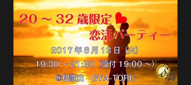【和歌山の恋活パーティー】SHIAN'S PARTY主催 2017年6月13日