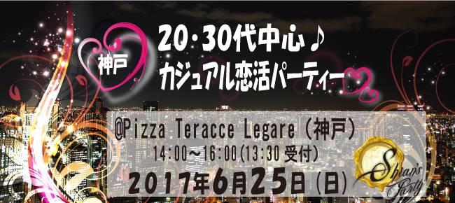 【三宮・元町の恋活パーティー】SHIAN'S PARTY主催 2017年6月25日