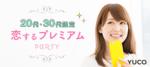 【心斎橋の婚活パーティー・お見合いパーティー】Diverse(ユーコ)主催 2017年6月3日
