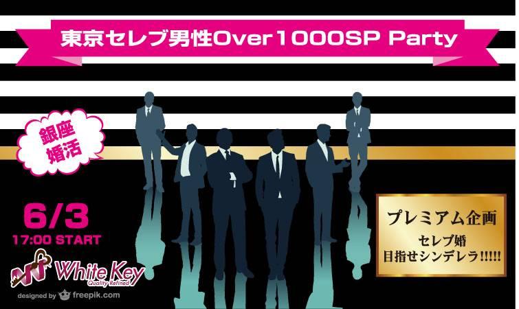 6/3銀座 【Premium企画】セレブ婚!目指せシンデレラ「東京セレブ男性Over1000SP Party」~最短で成功しよう、私の婚活。最高のパートナー探し~【婚活】