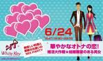 【銀座の婚活パーティー・お見合いパーティー】ホワイトキー主催 2017年6月24日